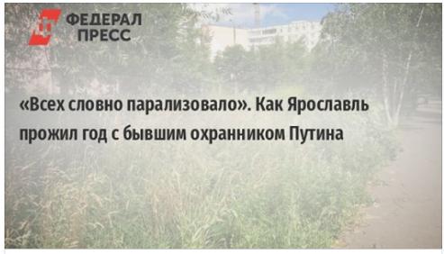 Как Ярославль прожил год с бывшим охранником Путина