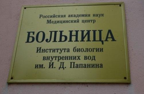 Умирает больница в поселке Борок