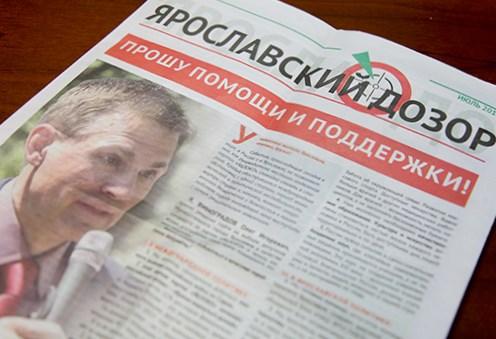 «Ярославский дозор» объявлен в розыск