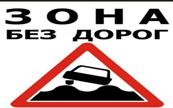 В Ростовском районе дороги требуют ремонта