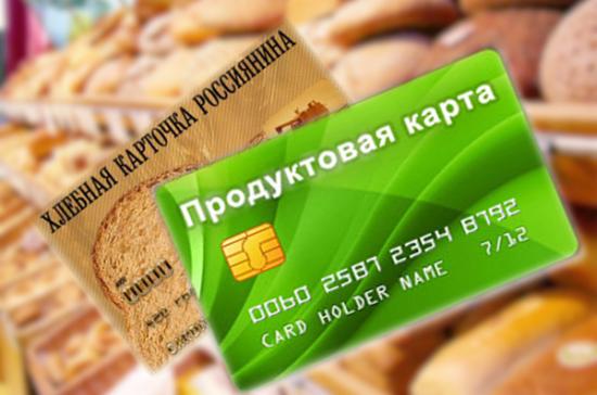В Ярославле введут карточки