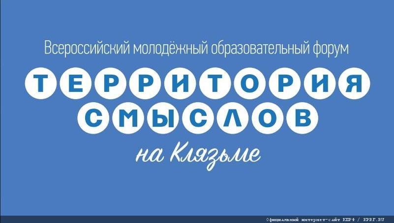 Ярославцы на «Территории смыслов»