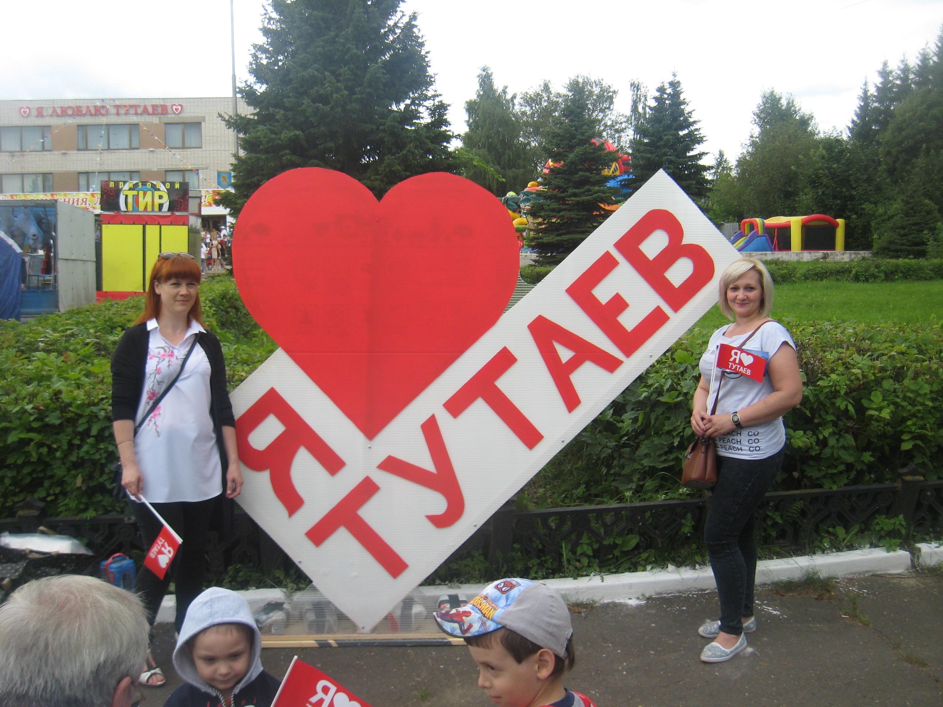 Я люблю Тутаев!