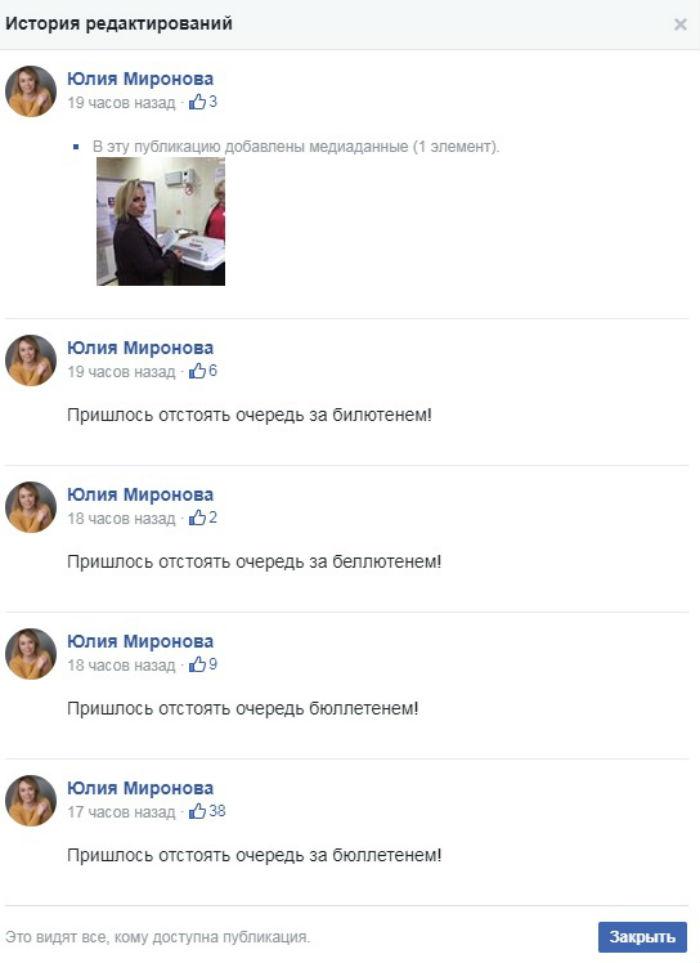 Кандидат от «Единой России» отстояла очередь за «билютенем»