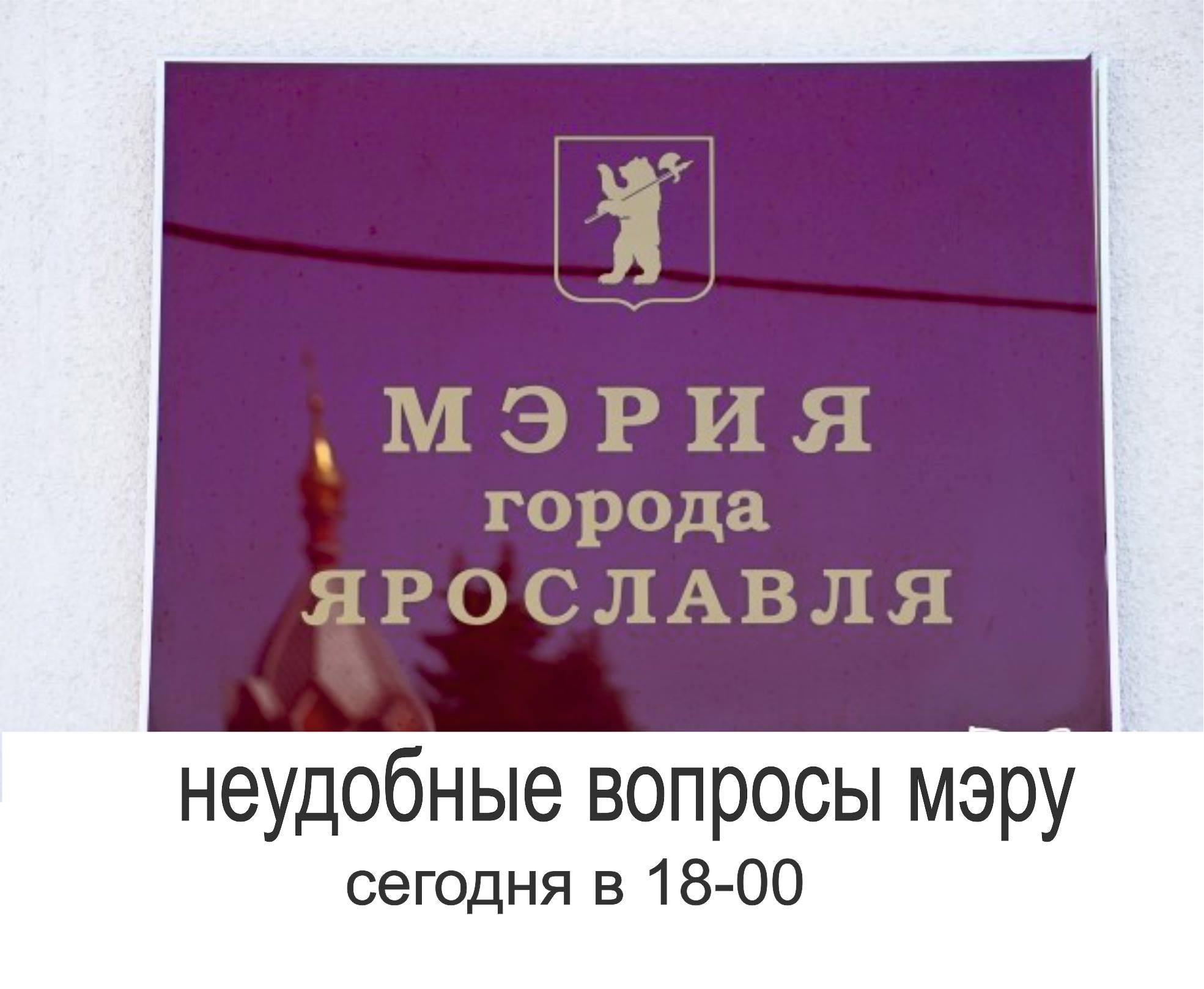 Сегодня депутаты муниципалитета от КПРФ встретятся с мэром Ярославля