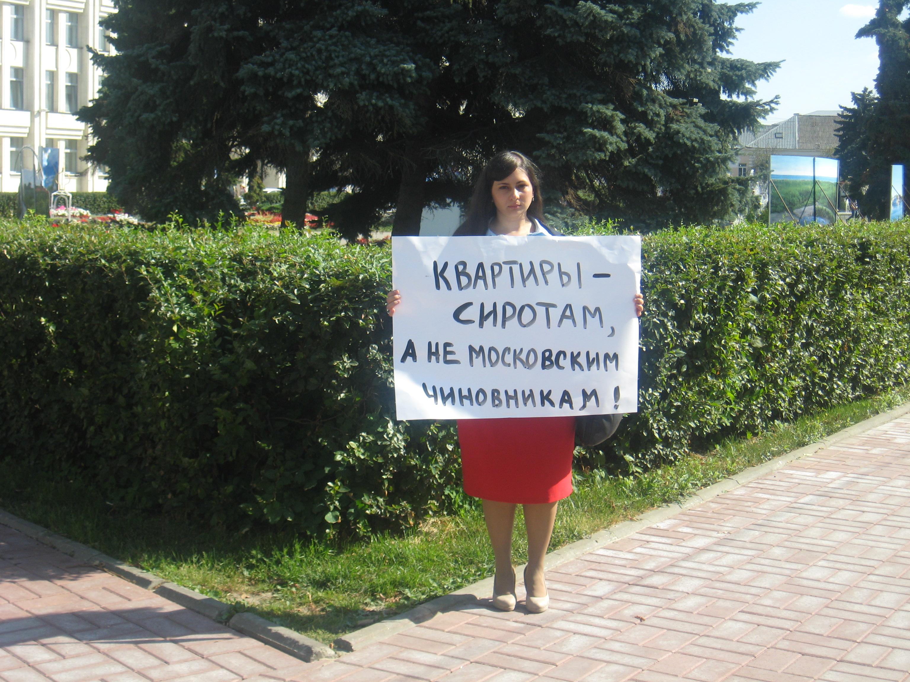 Квартиры — сиротам, а не московским чиновникам!