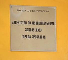 Руководитель «Агентства по муниципальному заказу ЖКХ» оштрафован на 30 тысяч