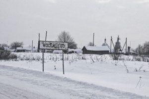 Мосейцево