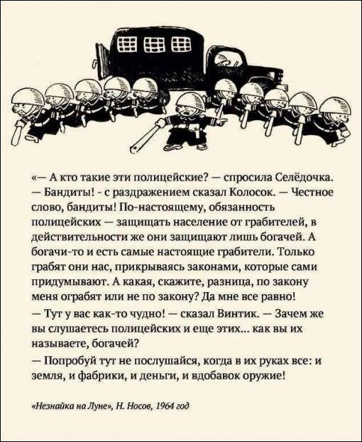 Экстремист Незнайка. Блогера вызвали на допрос за отрывок из детской книжки Николая Носова