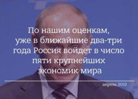 Путин-4