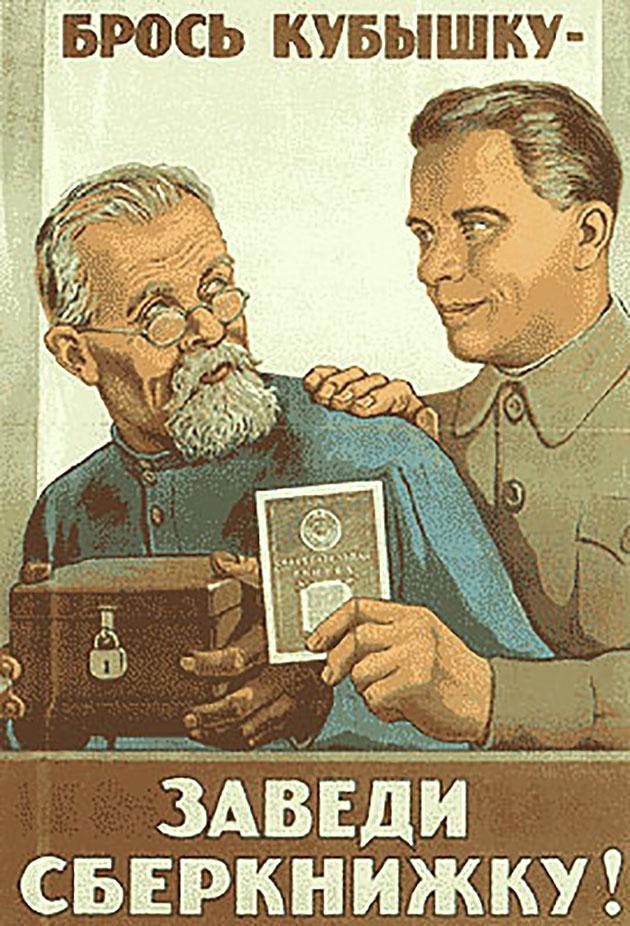 Компенсаций вкладчикам Сбербанка СССР придется подождать