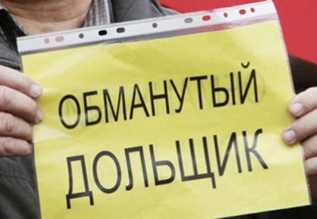 В России насчитывается 38 154 обманутых дольщиков