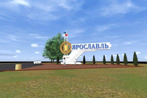 Ярославль заслуживает продуманного и эстетического въездного знака