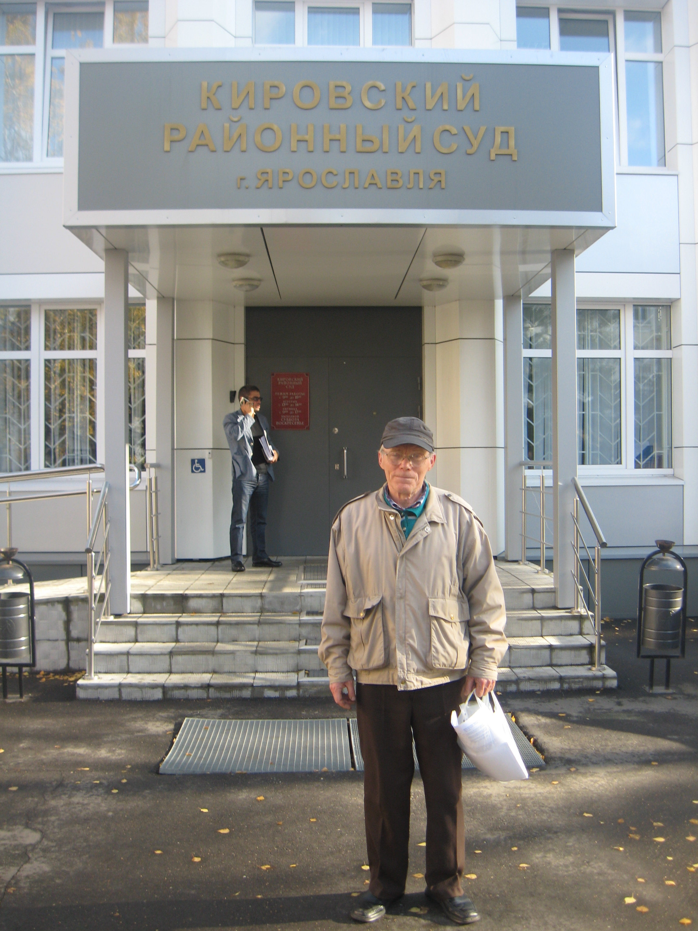 В суде рассматривался иск к губернатору и правительству Ярославской области