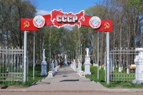 park-Sovetskogo-perioda