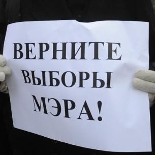 Областная Дума незаконно отклонила проект референдума о введении прямых выборов