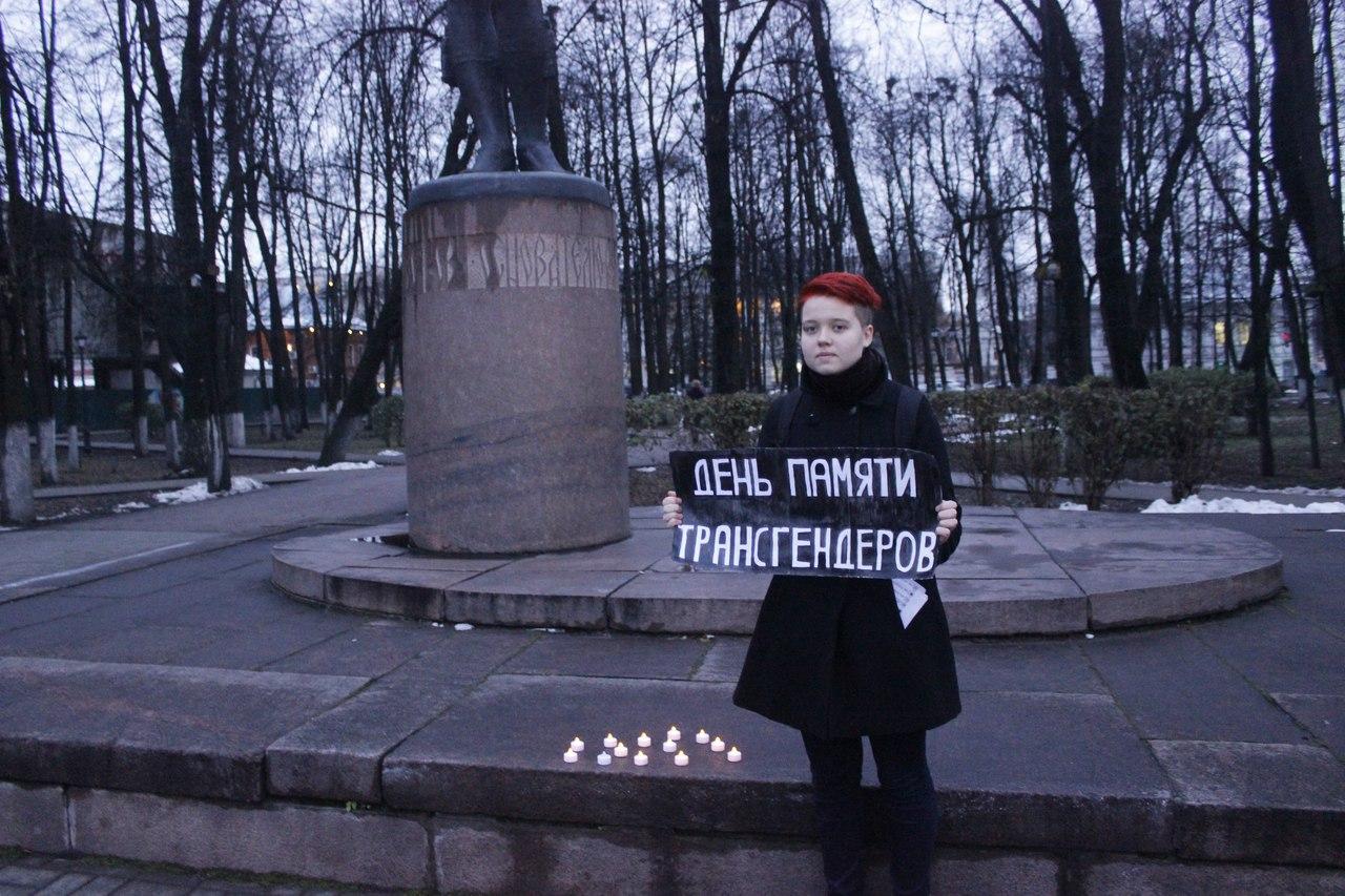 В Ярославле прошла ЛГБТ-акция