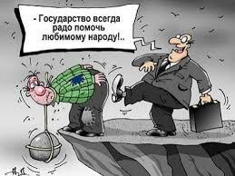Государство и народ