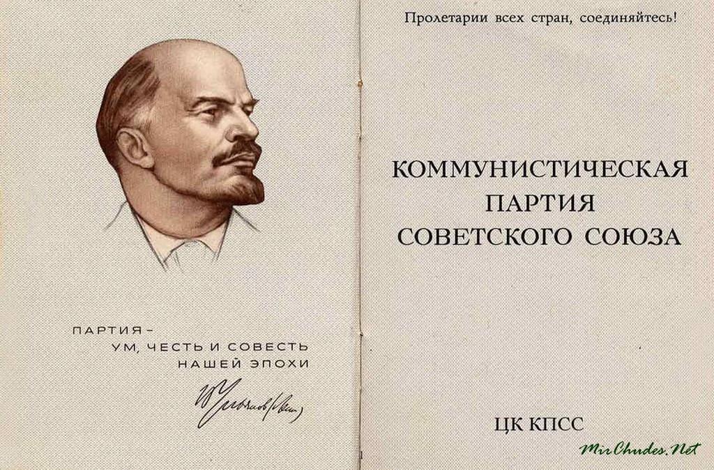 К тем, кто неравнодушен к несправедливости и бережно хранит партбилет КПСС
