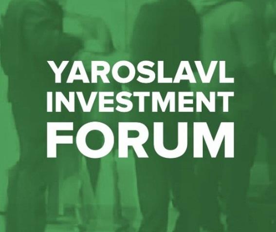 В Ярославле пройдет инвестиционный форум