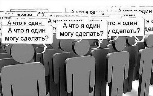 Россияне уверены, что не могут влиять на происходящее в России