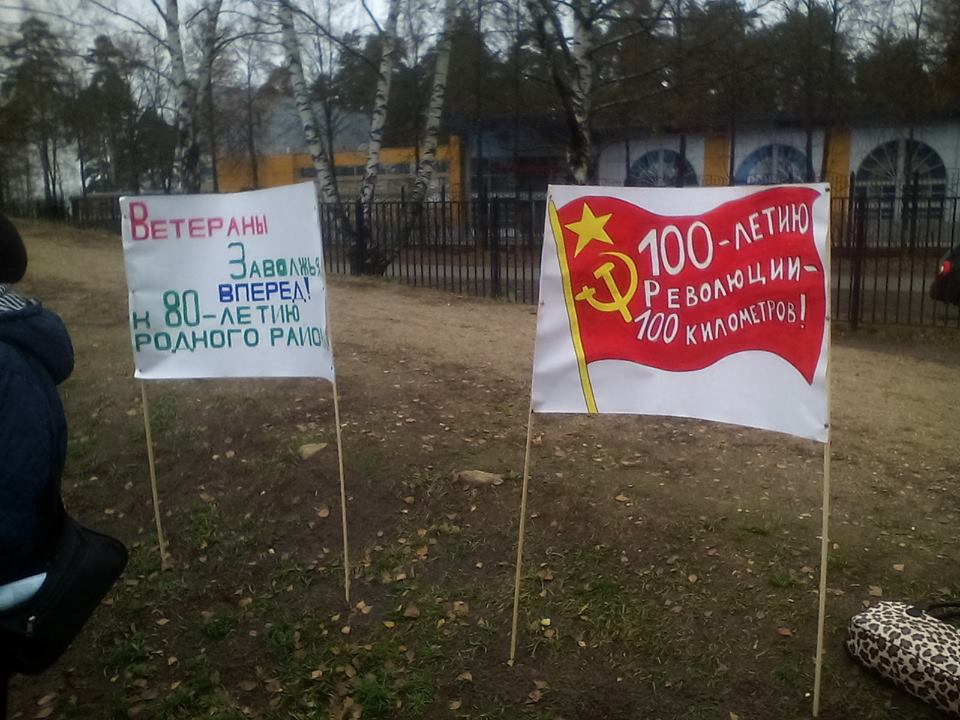 Забег пенсионеров в честь 100-летия Великого Октября