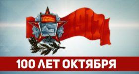 100 лет октября