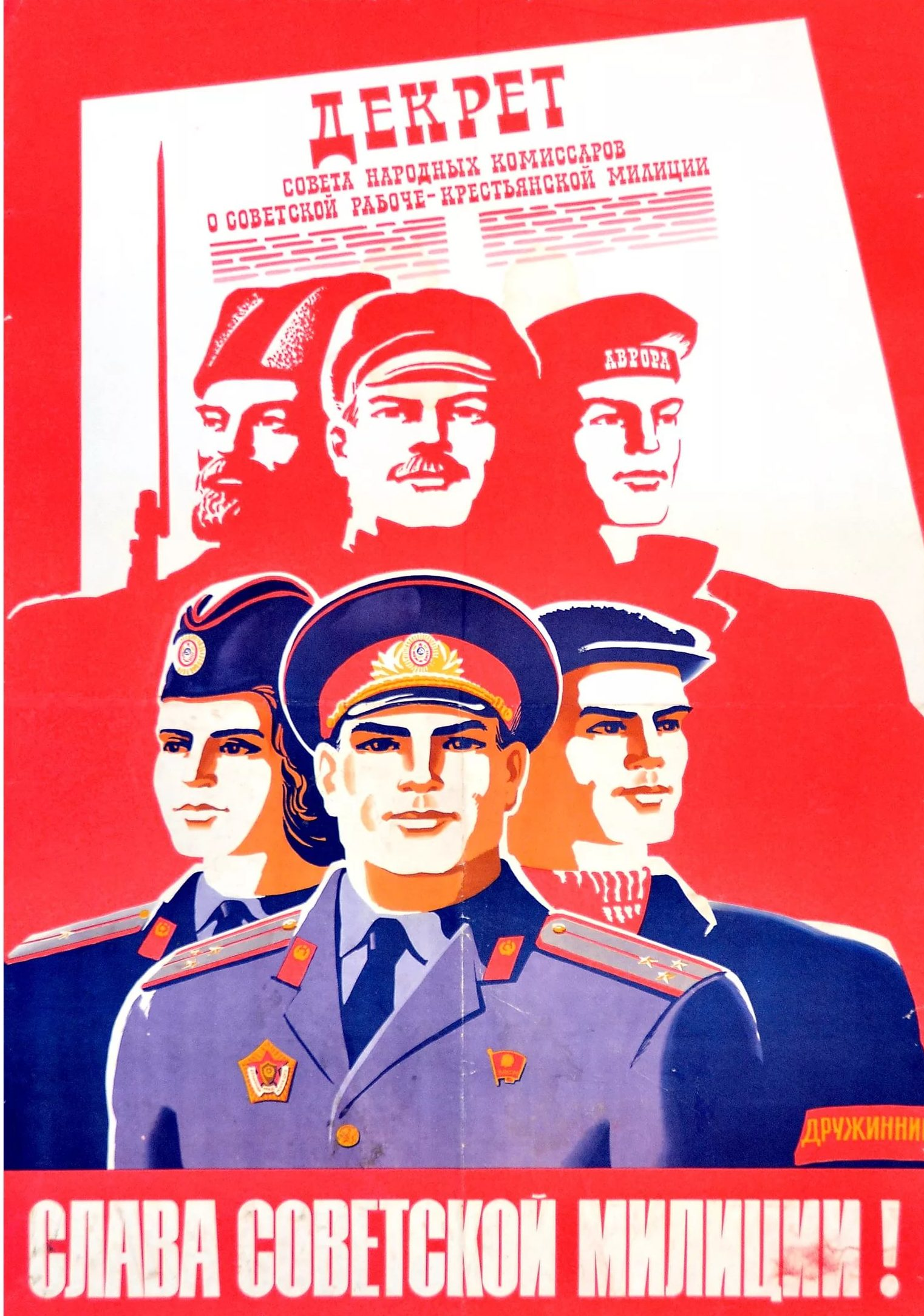 Служба дни и ночи.  К 100-летию Советской милиции