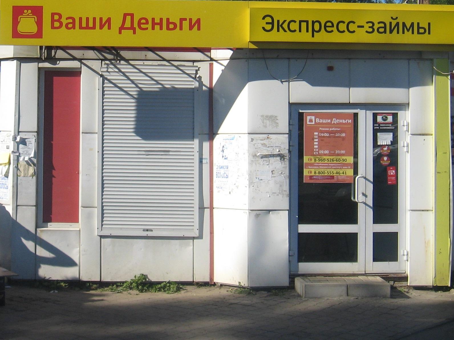 Россияне набрали кредитов «до зарплаты»