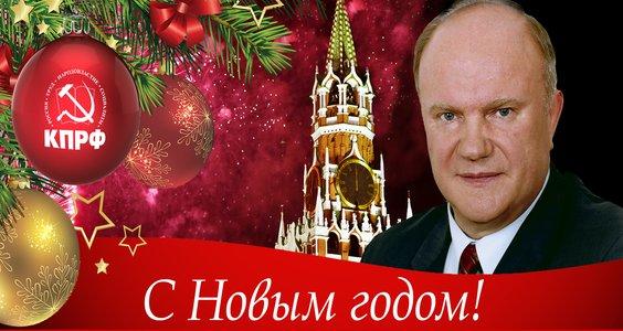 Новогоднее поздравление председателя ЦК КПРФ Г.А. Зюганова (видео)