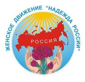 Надежда России