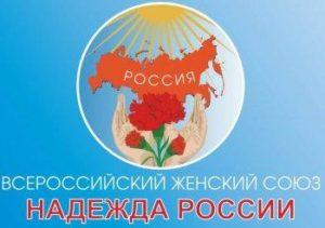 Надежда России2