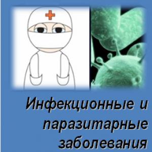 Рост уровня заболеваемости по инфекционным и паразитарным болезням