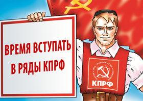 вступай-в-КПРФ
