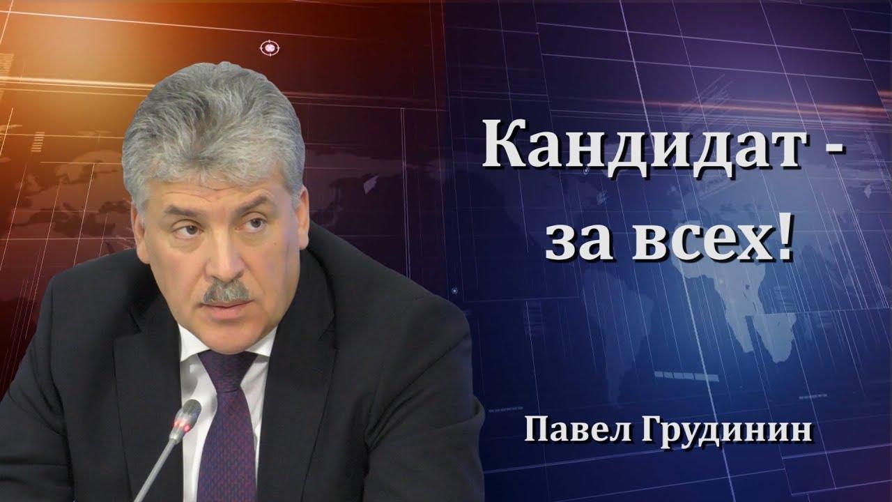 Новогоднее поздравление директора совхоза имени Ленина Павла Грудинина (видео)