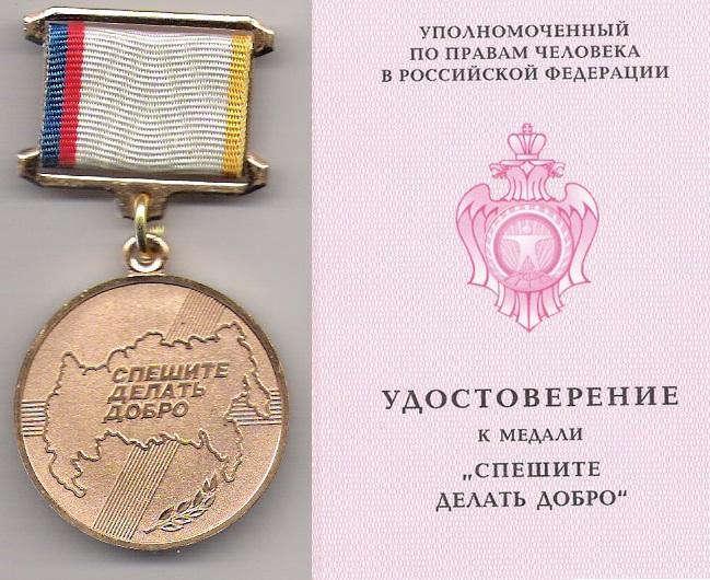 Медалью «Спешите делать добро» посмертно награжден ярославский водитель Сергей Блохин