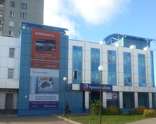 Банк России назначил временную администрацию в Промсвязьбанке
