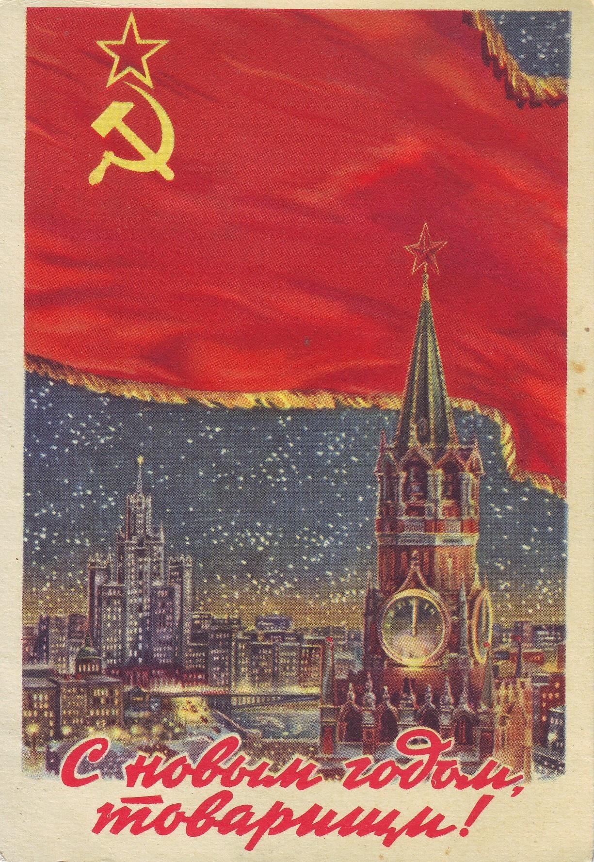 Новогодний праздник начинался с поздравительных открыток