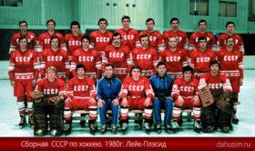 sssr-usa.1980_sostav1