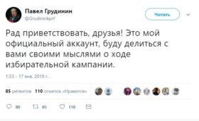 Грудинин твит