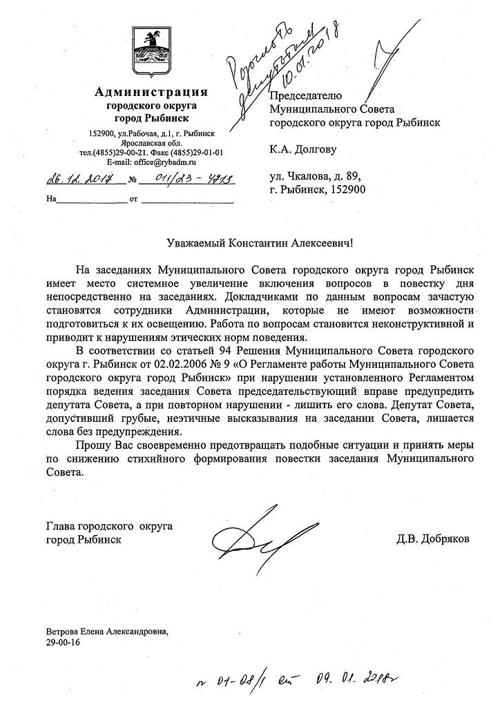 Глава Рыбинска требует лишать депутатов слова