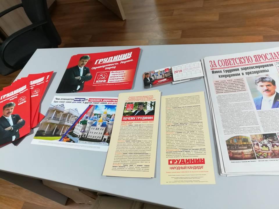 Поддержи народного кандидата в президенты Павла Грудинина!