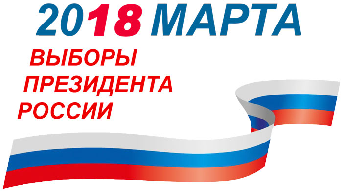 На выборах президента России будет не более восьми кандидатов