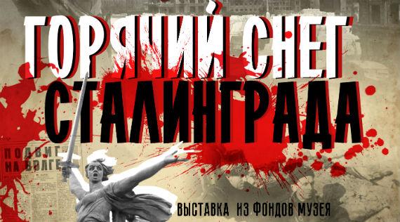«Горячий снег Сталинграда», или как рыбинские капиталисты пытаются примазаться к Великой победе