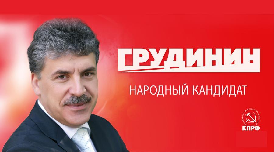 КПРФ за честные выборы!