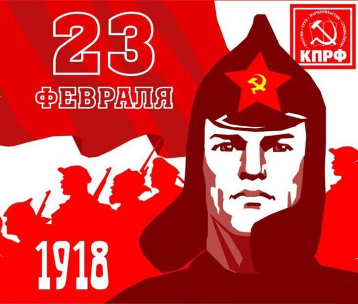 Призывы и лозунги ЦК КПРФ к массовым акциям в честь 100-летия со дня создания Красной Армии