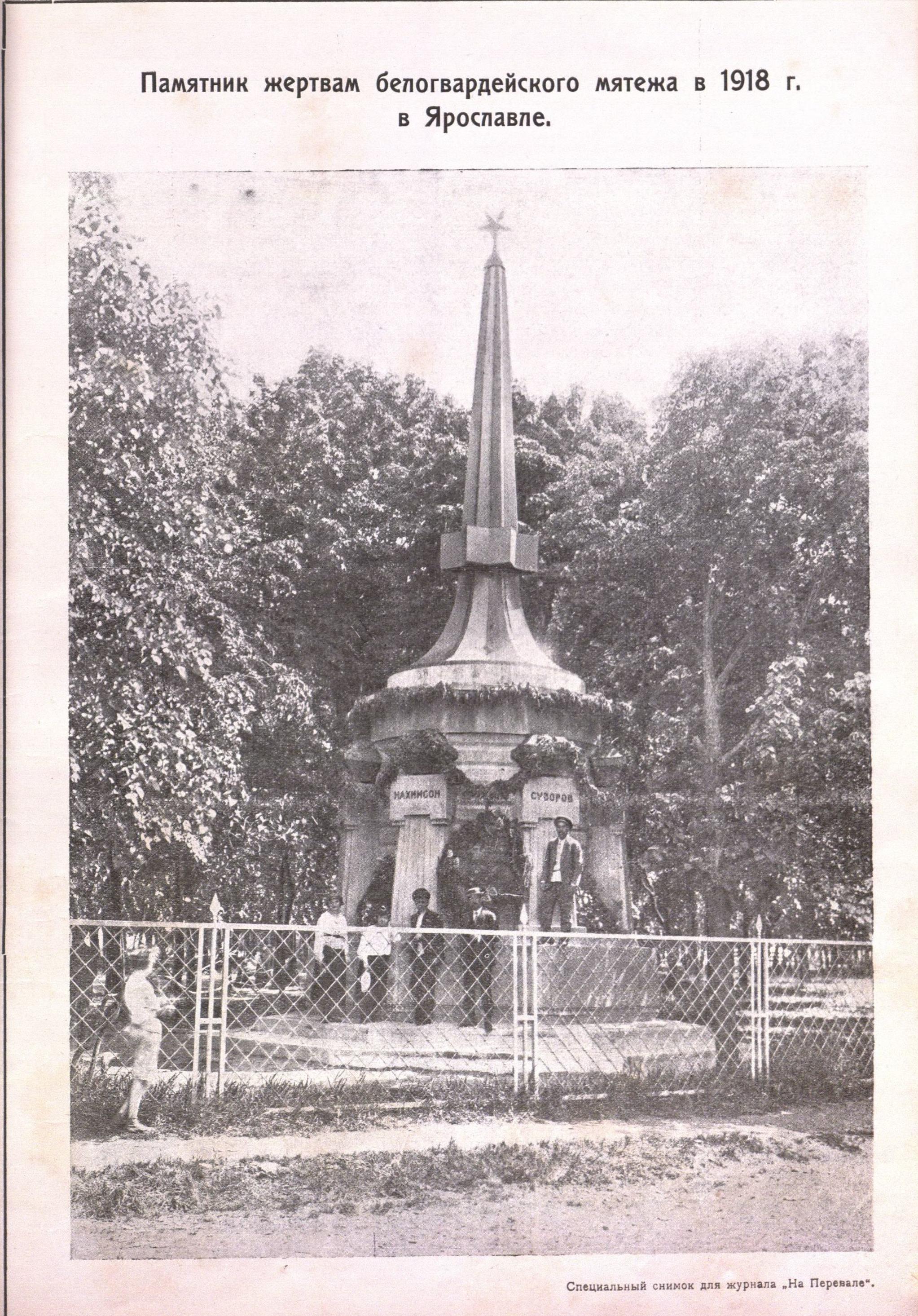 Памятник жертвам мятежа в Ярославле
