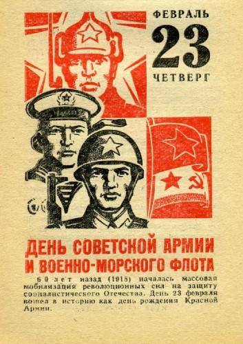 Почему День Советской Армии и Военно-Морского Флота стал Днем защитника Отечества?
