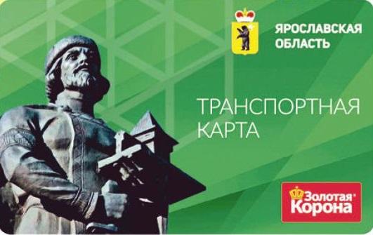 В Переславле трудно пополнить транспортную карту