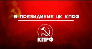 Прекратить истерию, ввести выборы в нормальное русло! Заявление Президиума ЦК КПРФ